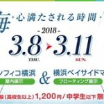 JAPAN BOAT SHOW 2018 に出展します。