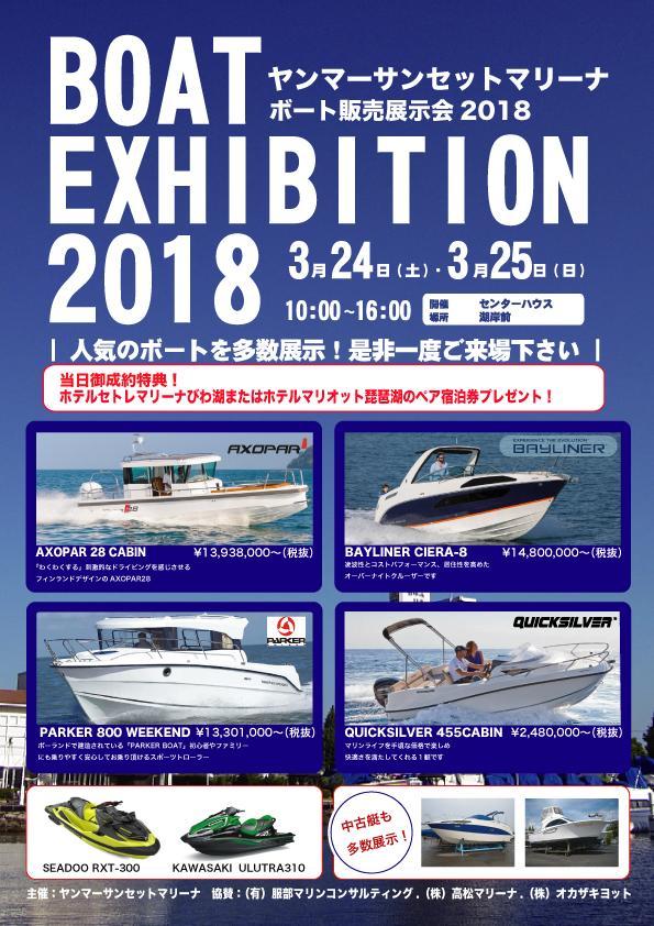 ヤンマー サンセットマリーナ ボート販売展示会 2018 に出展します。